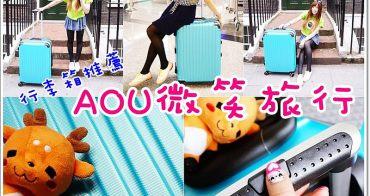 行李箱推薦 》AOU微笑旅行。26吋鋁框優雅土耳其藍,耐摔、耐用、好堅固 ! 去歐洲也好放心(防刮|海關鎖|ABS材質)