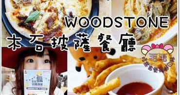 台北東區忠孝復興 》吃到飽:WOODSTONE木石披薩餐廳。全民瘋美國薯條,平價經濟實惠窯爐現烤現切披薩,12種口味任你吃(台北大安)
