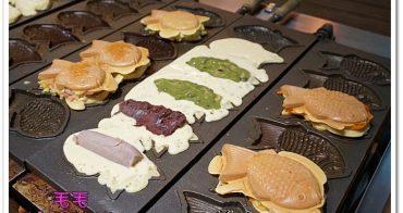 高雄左營 》食記:小新鯛魚燒。每隻鯛魚燒都是餡料滿滿胖嘟嘟,價格親民,表現優秀 ! <3 還有毛毛最愛的宇治金時口味