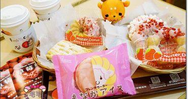 季節限定 》Mister Donut。草莓季♥莓妙登場,少女心大爆發♥好吃又夢幻,6種新品一次分享(七張門市內用座位)