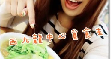 香港吃喝逛街 》西九龍中心6家美食推薦。港中西日式通通有,Cafe360、道地港式餐點、鬆餅、義大利麵(港鐵深水埗)