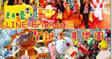 香港期間限定 》朗豪坊LINE Friends聖誕文具樂園。獨家大型展覽、限定商品,好拍好逛好好玩!♥(港鐵旺角)