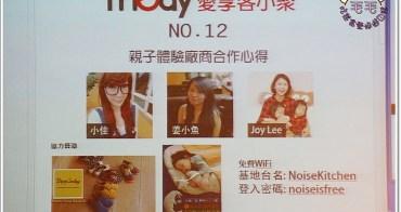 親子部落客必看必學 》如何為家人挑選適當的合作廠商?如何與家人溝通攝影與寫文方式?(愛享客)