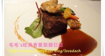 台中南屯 》法月當代法式料理。超高檔法式料理,食物超優秀,燈光美氣氛佳,毛毛的台中愛店(下|台中2日遊)