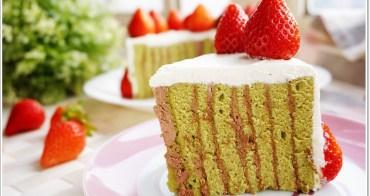 食譜 》巧克力條紋抹茶草莓蛋糕。美麗夢幻系蛋糕♥,做一次你就會愛上,好吃且作法又不難的戚風蛋糕♥(低糖健康配方)