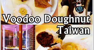 台北信義 》Voodoo Doughnut。波特蘭巫毒甜甜圈,蛋糕口感好吃又獨特♥(捷運市政府 台北美食推薦 松菸附近美食)