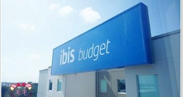 澳洲 》住宿:雪梨機場飯店Ibis Budget Hotel - Sydney Airport。適合背包客、自助旅行者、跨年旅館選擇(含飯店通往市區交通教學懶人包)