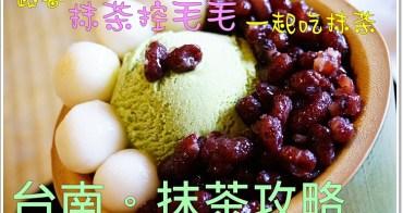 台南抹茶懶人包 》5家台南人氣抹茶專賣全制霸。跟著抹茶控毛毛一起吃遍♥抹茶♥吧!!!!♥♥