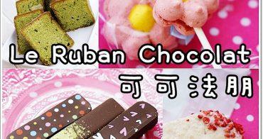 台北大安 》可可法朋Le Ruban Chocolat。抹茶旅人蛋糕、小花馬卡龍、抹茶巧克力♥六訪還是好愛法朋(信義安和 東區下午茶)