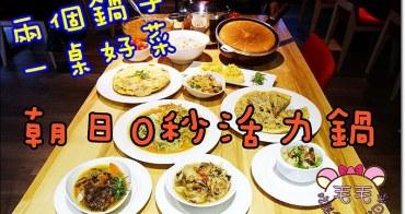 鍋具 》朝日零秒活力鍋。日本製壓力鍋用起來更安全更安心,烹調健康的料理簡單又快速,省時省力超方便,顛覆傳統烹調方式