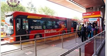 墨爾本機場巴士SkyBus 》來回機場與墨爾本市區快、方便又經濟,懶人包完整教學,網路訂票更不用等待