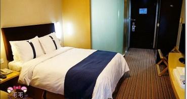 上海飯店推薦 》上海綠地普陀智選假日酒店Holiday Inn Express Putuo Hotel。河岸夜景.安靜.鄰近地鐵站.房間乾淨.設配齊全(地鐵隆德路站|免費wifi|普陀區)
