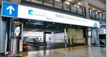 香港自由行交通 影音》香港機場快線。快速方便舒適,機場直接連通免轉車趕車/行李不用扛上扛下/插座可充電/40分鐘來回機場香港站/最便宜購買連結