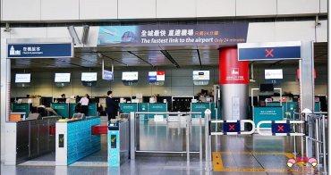 香港自由行 影音》市區預辦登機。解決拖著大行李到處跑與寄放行李的問題,最後一天自由行一樣可以玩得輕鬆自在/機場快線