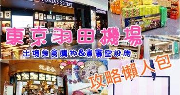 東京羽田機場攻略|影音》出境美食購物伴手禮超好逛♥貴賓室設施/品牌店家推薦心得分享