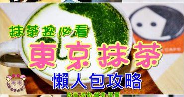 東京抹茶甜點店懶人包攻略》12家抹茶控你不能不知道的厲害抹茶甜點