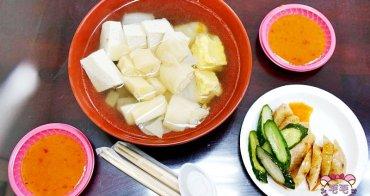 新竹東區》原巷口關東煮♥沒吃過這麼好吃的魚豆腐和百頁豆腐/新竹市區巷弄銅板美食小吃/影音食記