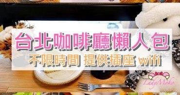 台北咖啡廳 不限時 免費插座wifi 懶人包》讀書工作好處去必參考分享文/58家2018.2最新更新
