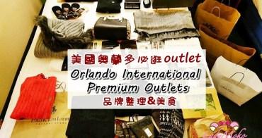 美國奧蘭多買到翻International Premium Outlets♥180多家店品牌整理與戰利品分享