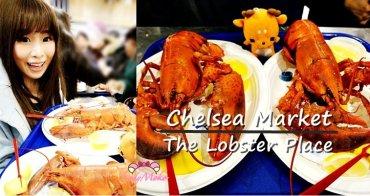 紐約大口爽吃整隻超大龍蝦》Chelsea Market The Lobster Place/美國紐約自由行