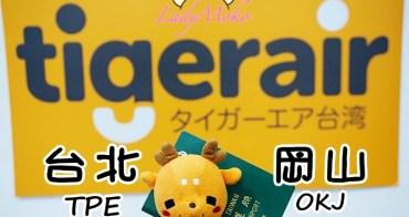 台灣虎航 台北TPE→岡山OKJ》一周多航班,午去晚回,來去吃水蜜桃囉