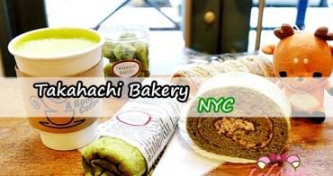 紐約美食推薦》Takahachi Bakery♥曼哈頓金融區讓抹茶控爆走的日式烘焙店/美國紐約自由行