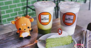 新竹下午茶》ArtTree藝樹cafe&bar:漸層飲料與抹茶千層蛋糕/東區附插座wifi不限時咖啡廳