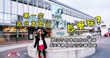 第一次去日本岡山怎麼玩?5天自由行來去找桃太郎吃水蜜桃!