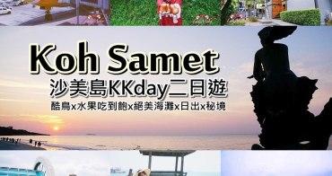 泰國沙美島二日遊》KKday沙美島超值又超好玩的行程,影音+圖文一次看仔細