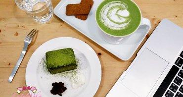 松江南京》Fika Fika Cafe,抹茶控與簡約北歐風的悠閒工作時光