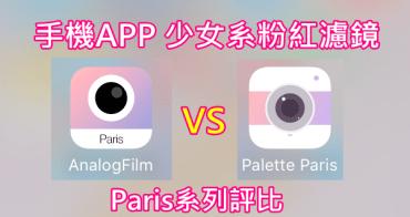 手機APP粉紅濾鏡》AnalogFilm與Palette的Paris評比 比較 推薦