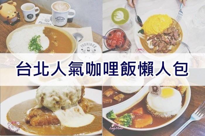 台北人氣咖哩飯咖啡廳懶人包》34家攻略整理,2018.11最新更新