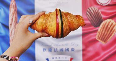 捷運國父紀念館》Gontran Cherrier法國國慶限定可頌與7種麵包法式甜點