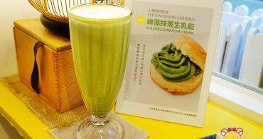 新店大坪林》小樂堂,與日本金賞綠球藻結合的抹茶甜點飲品專賣