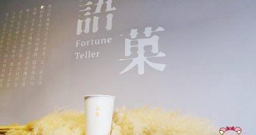 新竹大遠百手搖茶》語菓,以茶佐籤,台灣在地好茶與新鮮水果手工果醬