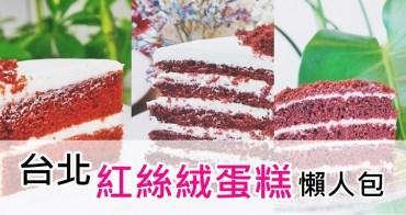 台北紅絲絨蛋糕懶人包》私藏3家,2017.8持續更新中