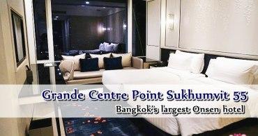 絕對會愛上的曼谷最大溫泉豪景飯店Grande Centre Point Sukhumvit 55