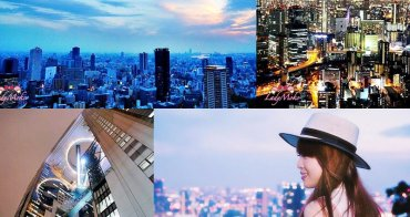 大阪絕美日落晚霞&夜景》梅田藍天大廈空中庭園展望台,360度遠眺