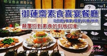 台北松山》御蓮齋素食喜宴餐廳,徹底顛覆你對素食的想像,超好吃異國料理