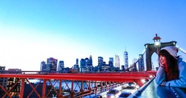 紐約雙橋攻略》布魯克林橋+曼哈頓大橋+曼哈頓絕美夜景,三個願望一次滿足