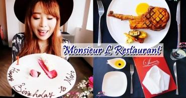 台北松山》Monsieur L Restaurant L先生義法餐廳,極推生日餐約會餐廳,戰斧豬排&牛頰超讚