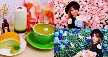 松江南京咖啡廳》花惹花咖啡HUA CAFE,少女心花牆&抹茶控必點爆漿乳酪蛋糕捲