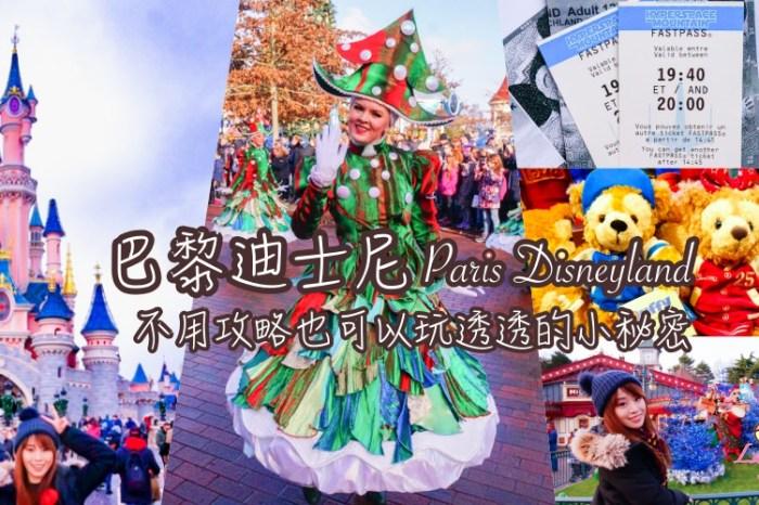 2018巴黎迪士尼》25週年&聖誕節,不用攻略也可以玩透透的秘訣+美食/設施/APP,聖誕遊行影片