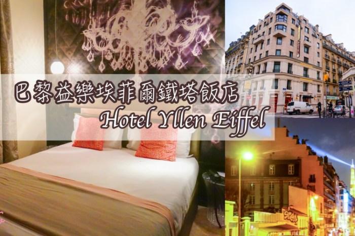 巴黎看鐵塔平價飯店推薦》Hotel Yllen Eiffel,治安好 地鐵站走30秒 房間大又漂亮舒適