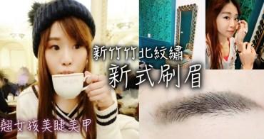 新竹竹北紋繡 新式刷眉無修復期 推薦翹女孩美睫美甲,客製化最適合你的完美眉毛