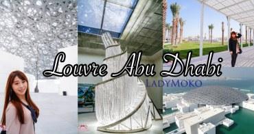 阿布達比羅浮宮Louvre Abu Dhabi,法國巴黎來的文化光之雨,一日杜拜景點推薦