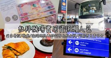 杜拜機場實用資訊懶人包》行李寄放/餐廳/換錢地點/AED錢幣長相分辨/阿聯酋免費巴士