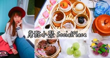 東區美食》唐點小聚,時尚可愛好吃又好拍的繽紛打卡系香港人氣港式餐廳