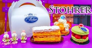 巴黎甜點推薦》Stohrer史特雷,巴黎最古老甜點專賣,華麗宮廷經典中的經典