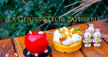 巴黎甜點推薦》La Goutte D'Or Patisserie,驚艷美味如其絕美外表